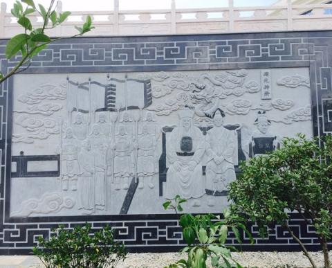 建元神册壁雕